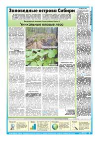 29 страница.Заповедные острова Сибири