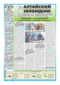 30 страница.Алтайский государственный природный биосферный заповедник