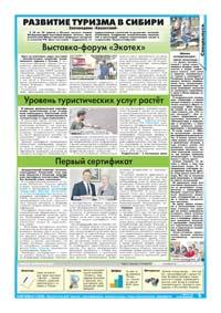 31 страница.Развитие туризма в Сибири