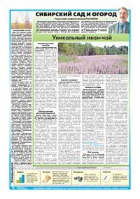 34 страница.Сибирский сад и огород