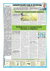 36 страница.Сибирский сад и огород