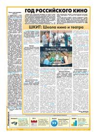 52 страница.Год Российского кино