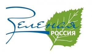 зелёная Россия