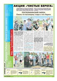 2 страница. Акция «Чистые берега»