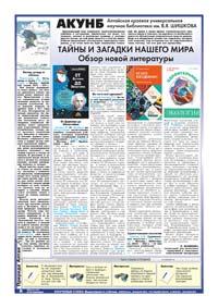 8 страница. АКУНБ. Алтайская краевая универсальная научная библиотека им. В.Я. ШИШКОВА