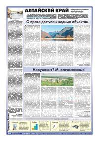 10 страница. Алтайский край природоохранная прокуратура