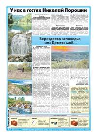 12 страница. У нас в гостях Николай Порошин
