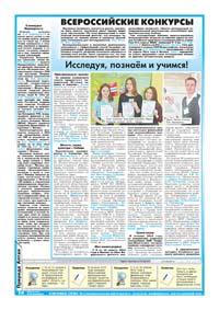 16 страница. Всероссийские конкурсы
