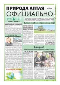 19 страница. Природа Алтая официально