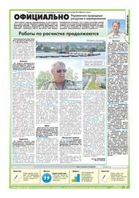 21 страница. Официально. Управление природных ресурсов и нормирования