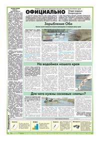 24 страница. Официально. Отдел водных биоресурсов