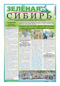 27 страница. Зелёная Сибирь