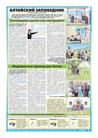 31 страница. Алтайский заповедник. Развитие туризма на ООПТ