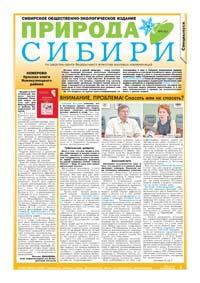 43 страница. Природа Сибири