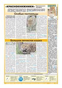 53 страница. «Краснокнижники» Барнаульского зоопарка