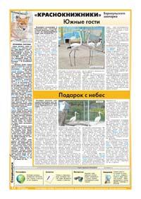 54 страница. «Краснокнижники» Барнаульского зоопарка