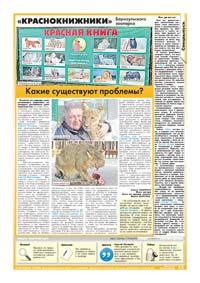 55 страница. «Краснокнижники» Барнаульского зоопарка