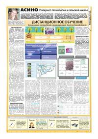 57 страница. Асино. Интернет-технологии в сельской школе