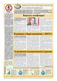 66 страница. Министерство природных ресурсов Российской Федерации