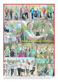76 страница. Фотоколлаж «Алтай в зелёных галстуках»