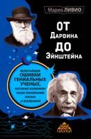 Ливио, М. От Дарвина до Эйнштейна: величайшие ошибки гениальных учёных, которые изменили наше понимание жизни и вселенной