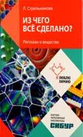Стрельникова, Л.Н. Из чего всё сделано?: рассказы о веществе