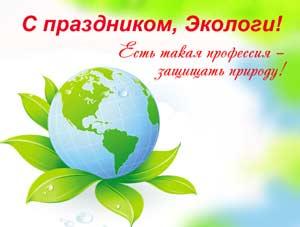 со Всемирным днём окружающей среды и российским Днём эколога