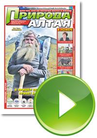 Газета «Природа Алтая» №4 (апрель) 2016 год